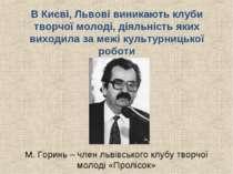 В Києві, Львові виникають клуби творчої молоді, діяльність яких виходила за м...