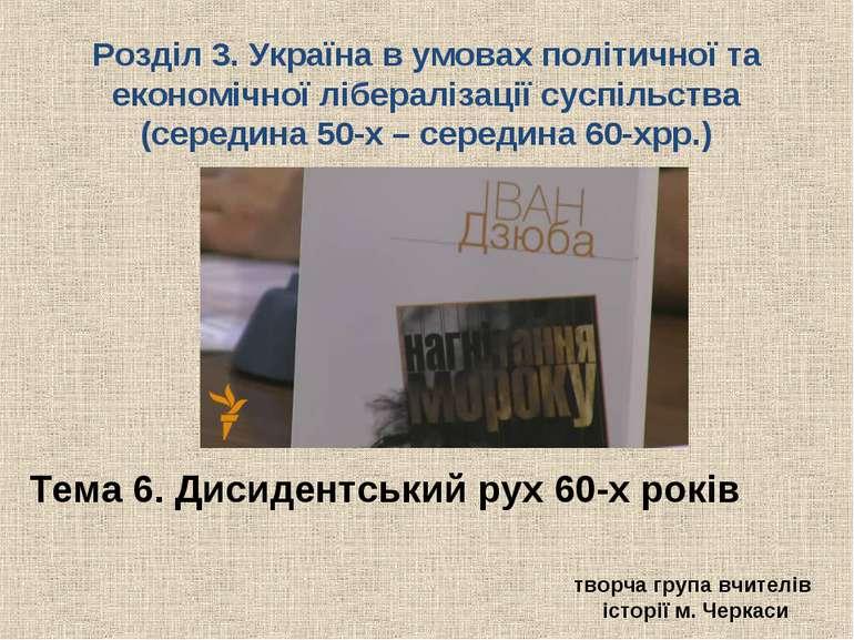Тема 6. Дисидентський рух 60-х років Розділ 3. Україна в умовах політичної та...