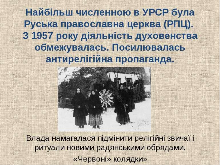 Найбільш численною в УРСР була Руська православна церква (РПЦ). З 1957 року д...