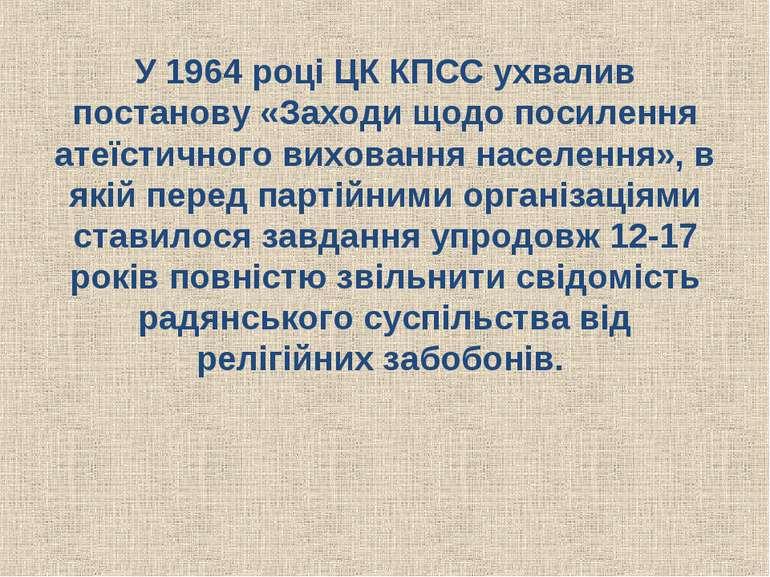 У 1964 році ЦК КПСС ухвалив постанову «Заходи щодо посилення атеїстичного вих...