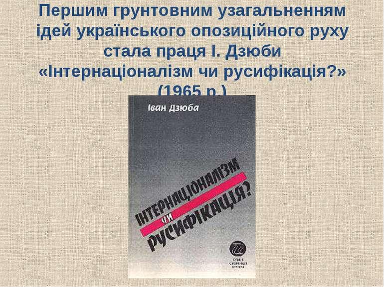 Першим грунтовним узагальненням ідей українського опозиційного руху стала пра...