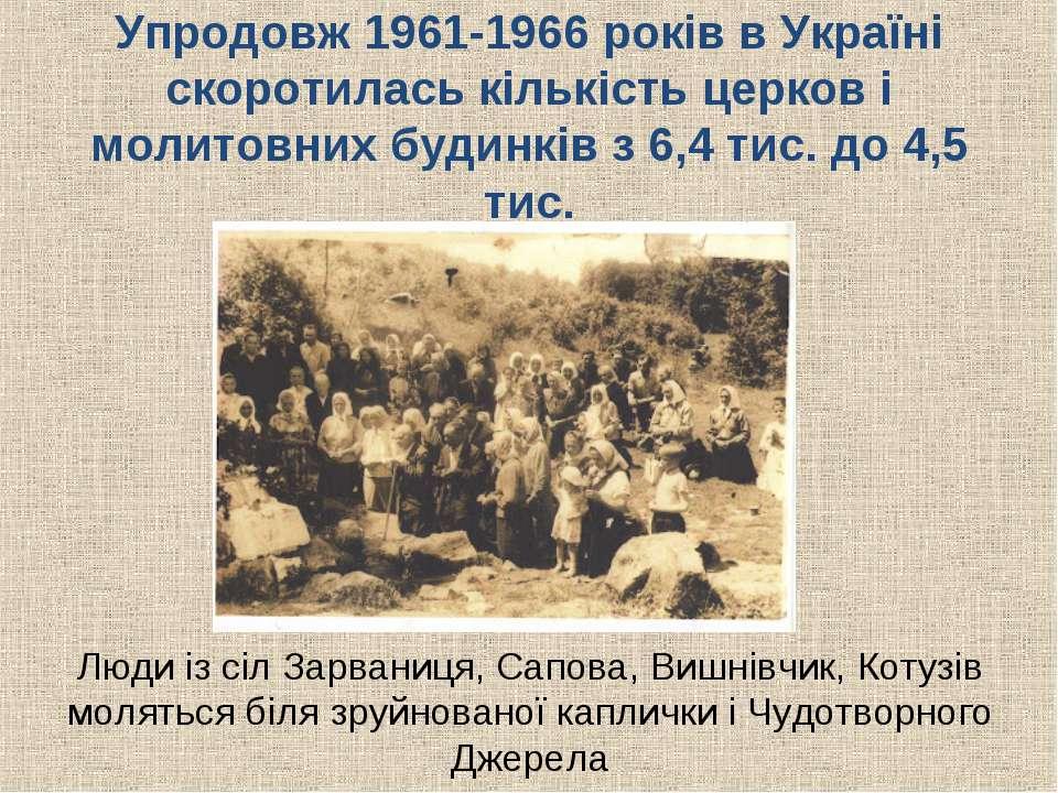 Упродовж 1961-1966 років в Україні скоротилась кількість церков і молитовних ...