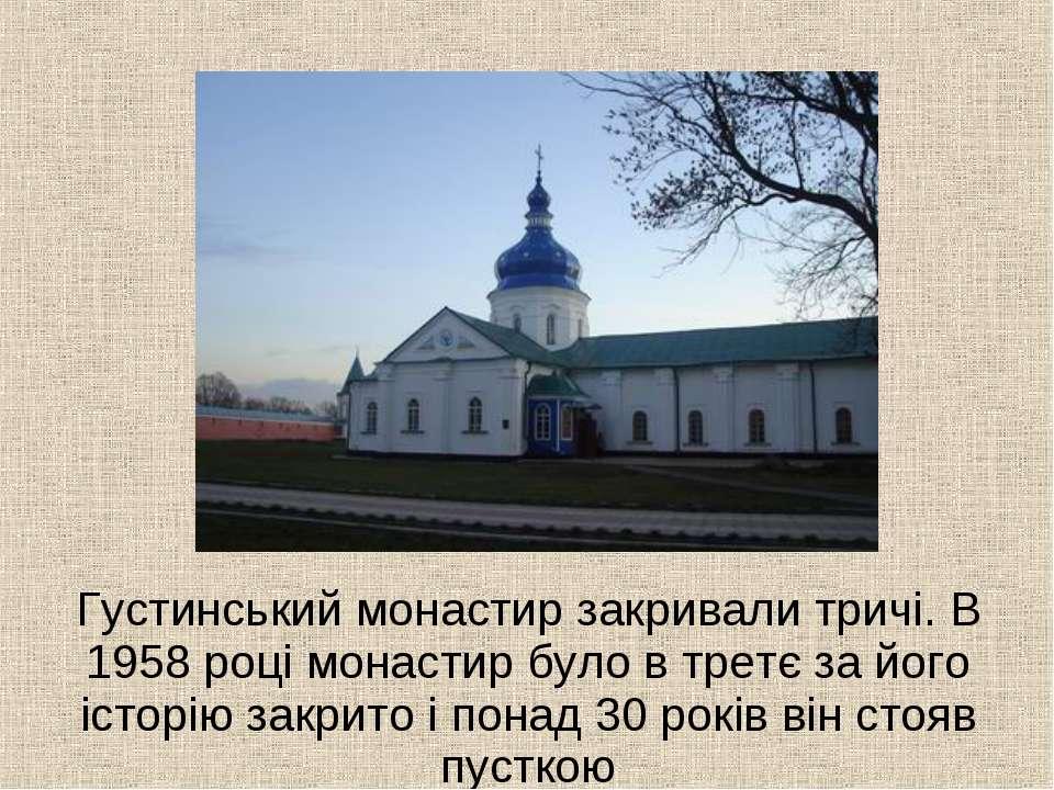 Густинський монастир закривали тричі. В 1958 році монастир було в третє за йо...