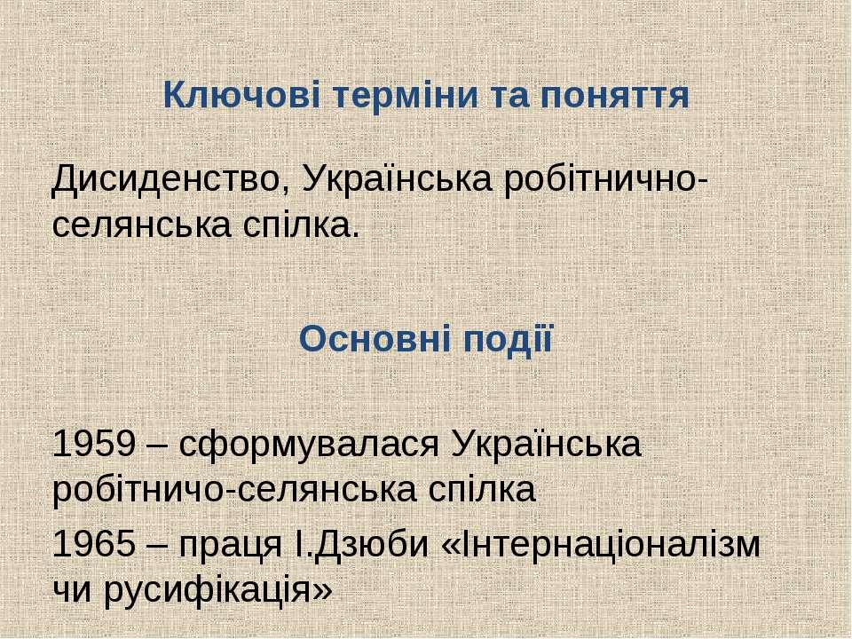 Ключові терміни та поняття Дисиденство, Українська робітнично-селянська спілк...