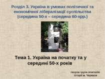 Розділ 3. Україна в умовах політичної та економічної лібералізації суспільств...
