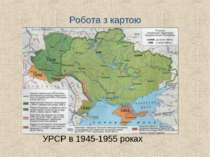 Робота з картою УРСР в 1945-1955 роках