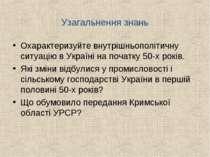 Узагальнення знань Охарактеризуйте внутрішньополітичну ситуацію в Україні на ...