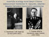О. Кириченко 1-ий секретар ЦК КПУ (1953-1957) Т. Строкач Міністр внутрішніх с...