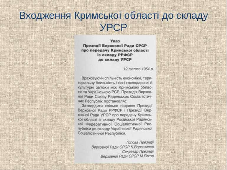 Входження Кримської області до складу УРСР
