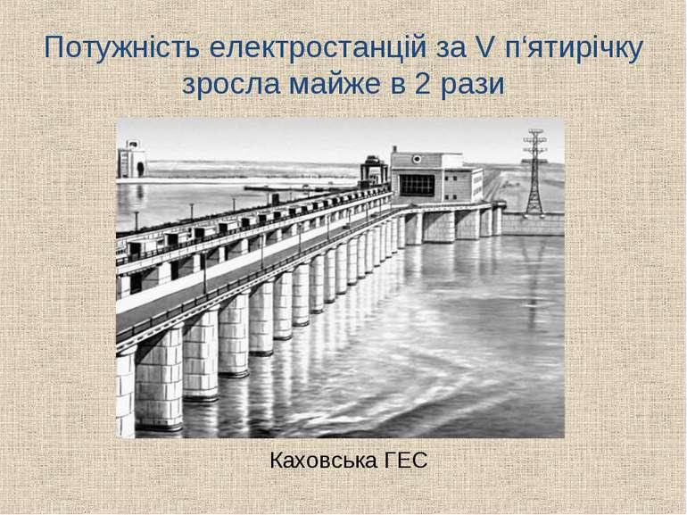 Потужність електростанцій за V п'ятирічку зросла майже в 2 рази Каховська ГЕС