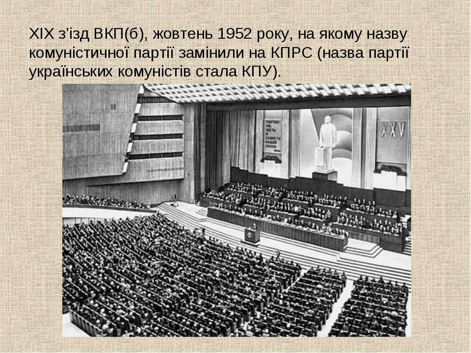 ХІХ з'ізд ВКП(б), жовтень 1952 року, на якому назву комуністичної партії замі...