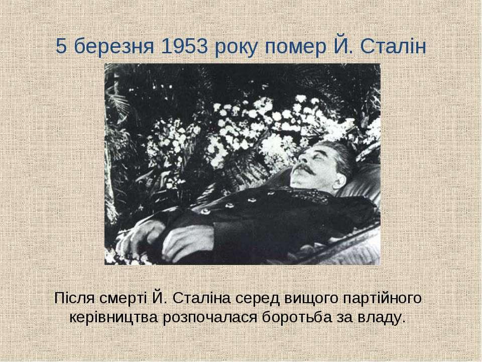 5 березня 1953 року помер Й. Сталін Після смерті Й. Сталіна серед вищого парт...