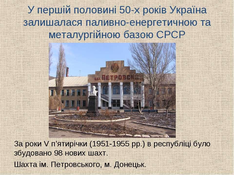 У першій половині 50-х років Україна залишалася паливно-енергетичною та метал...