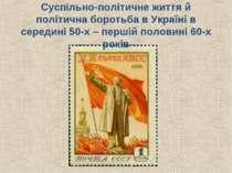 Суспільно-політичне життя й політична боротьба в Україні в середині 50-х – пе...