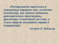 «Розчарування наростало в середовищі народних мас, особливо інтелігенції, яка...