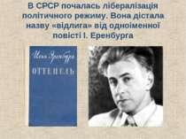 В СРСР почалась лібералізація політичного режиму. Вона дістала назву «відлига...
