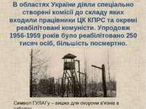 В областях України діяли спеціально створені комісії до складу яких входили п...
