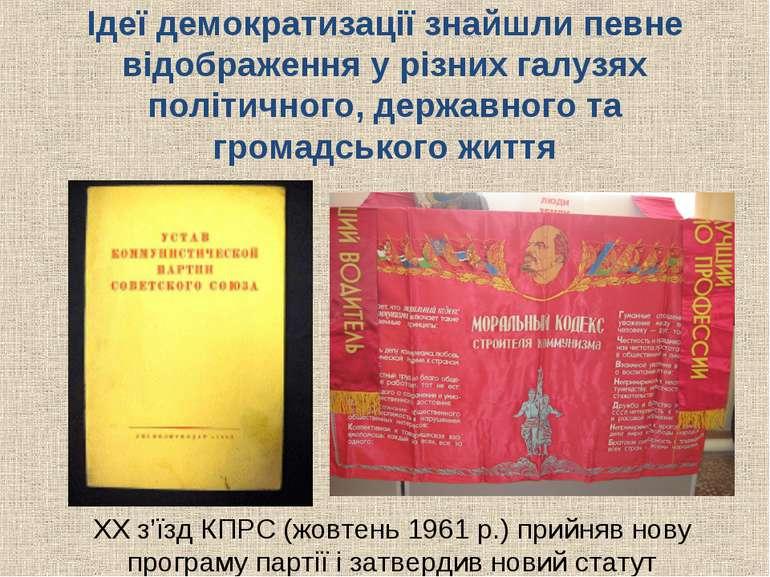Ідеї демократизації знайшли певне відображення у різних галузях політичного, ...