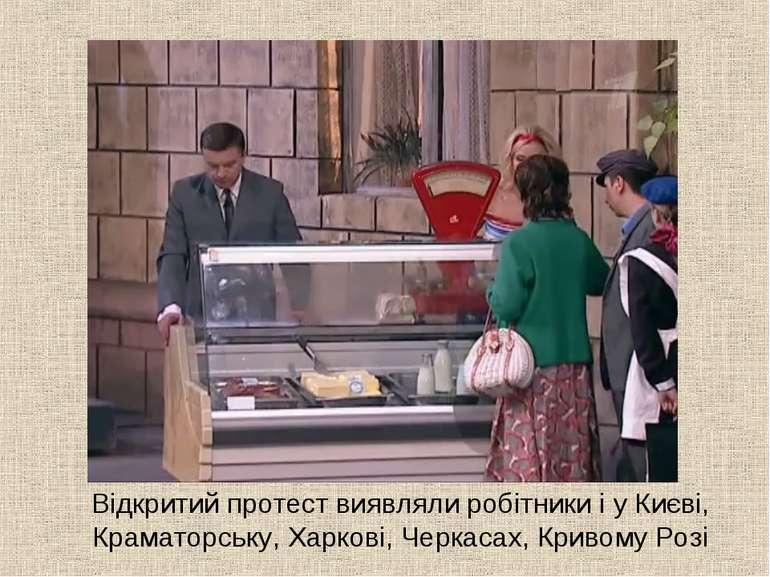 Відкритий протест виявляли робітники і у Києві, Краматорську, Харкові, Черкас...