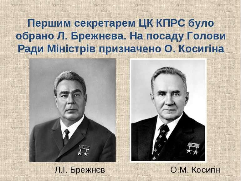 Першим секретарем ЦК КПРС було обрано Л. Брежнєва. На посаду Голови Ради Міні...
