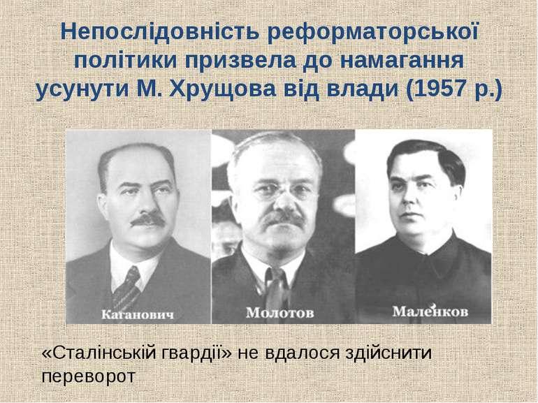 Непослідовність реформаторської політики призвела до намагання усунути М. Хру...