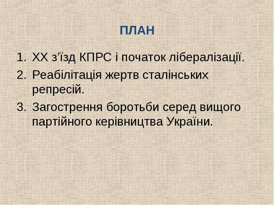 ПЛАН ХХ з'їзд КПРС і початок лібералізації. Реабілітація жертв сталінських ре...