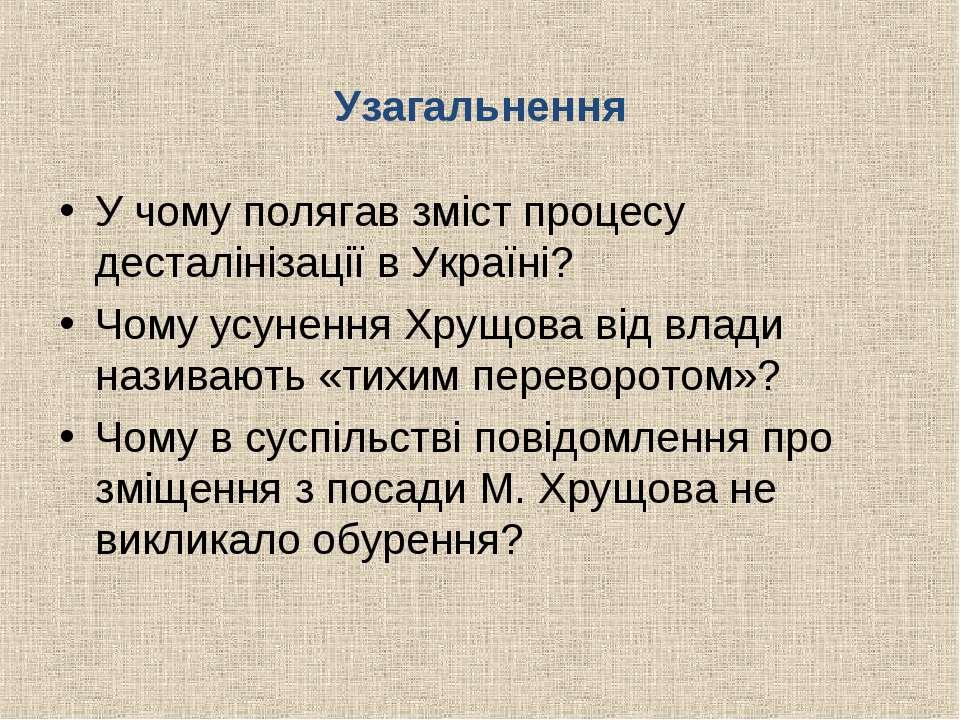 Узагальнення У чому полягав зміст процесу десталінізації в Україні? Чому усун...