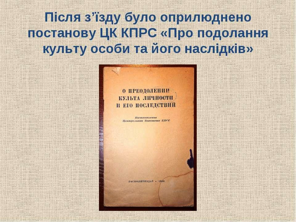 Після з'їзду було оприлюднено постанову ЦК КПРС «Про подолання культу особи т...
