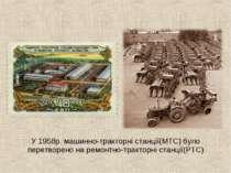 У 1958р. машинно-тракторні станції(МТС) було перетворено на ремонтно-тракторн...