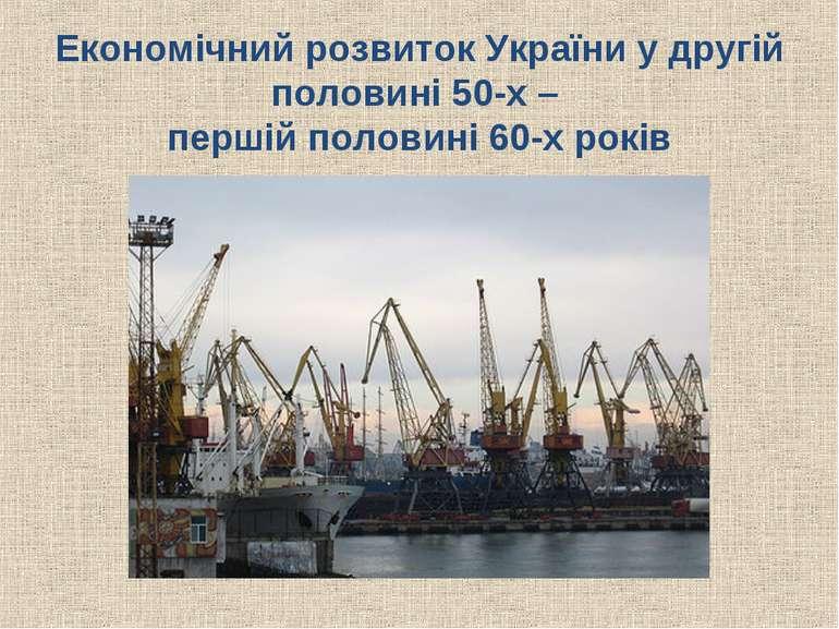 Економічний розвиток України у другій половині 50-х – першій половині 60-х років