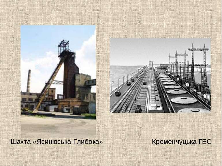 Шахта «Ясинівська-Глибока» Кременчуцька ГЕС