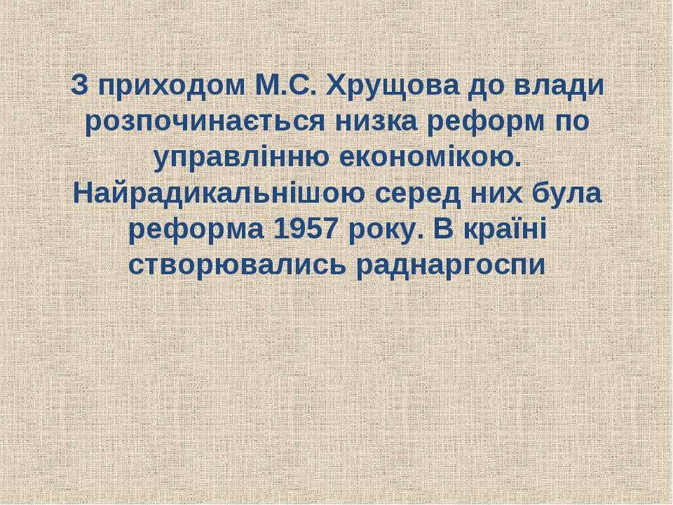 З приходом М.С. Хрущова до влади розпочинається низка реформ по управлінню ек...