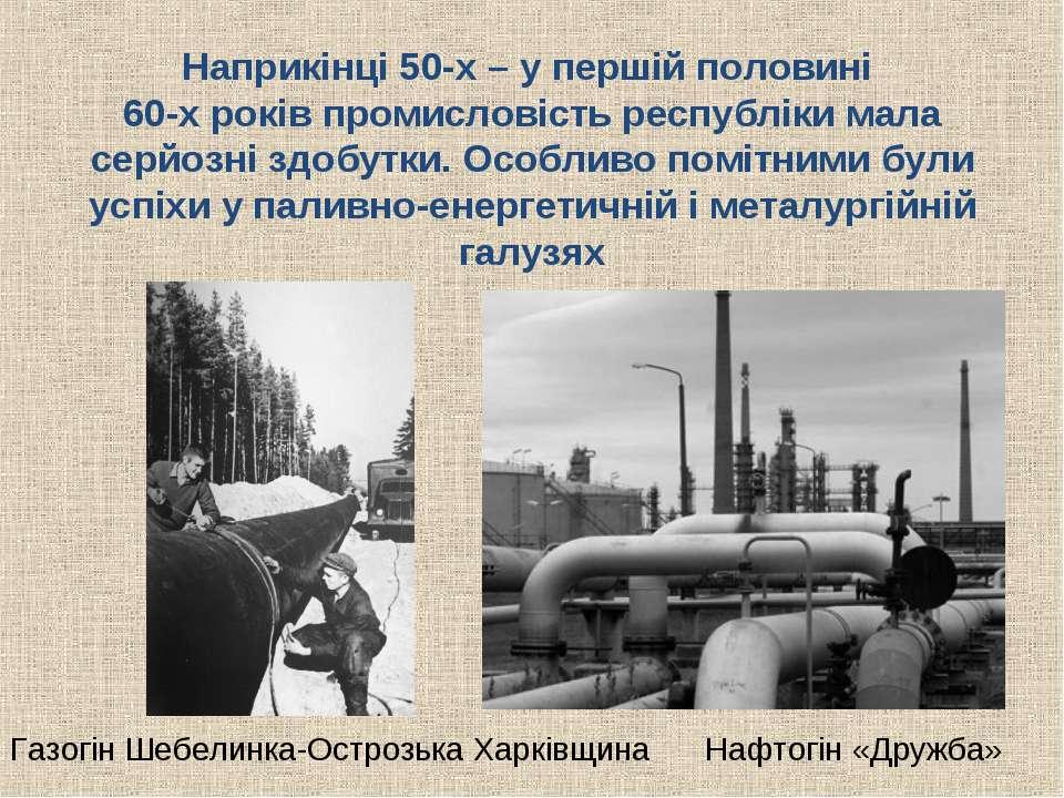 Наприкінці 50-х – у першій половині 60-х років промисловість республіки мала ...