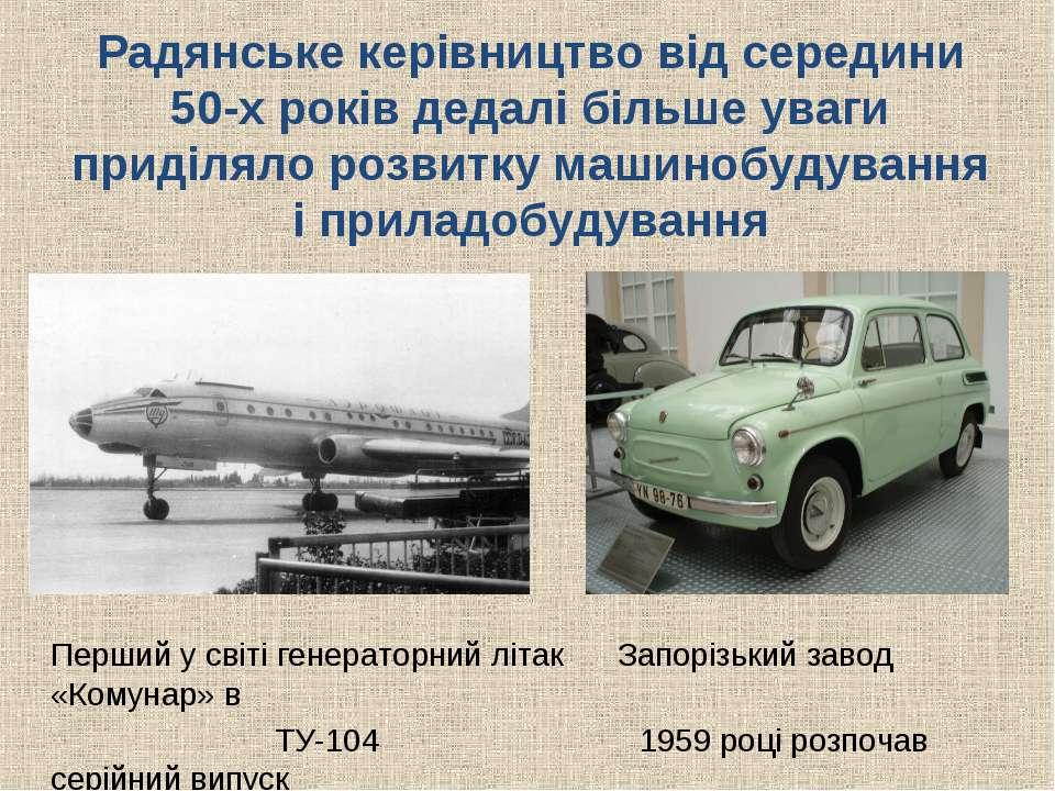 Радянське керівництво від середини 50-х років дедалі більше уваги приділяло р...