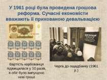 У 1961 році була проведена грошова реформа. Сучасні економісти вважають її пр...