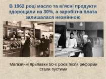 В 1962 році масло та м'ясні продукти здорощали на 30%, а заробітна плата зали...