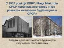 У 1957 році ЦК КПРС і Рада Міністрів СРСР прийняла постанову «Про розвиток жи...