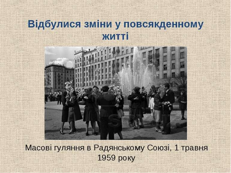 Відбулися зміни у повсякденному житті Масові гуляння в Радянському Союзі, 1 т...