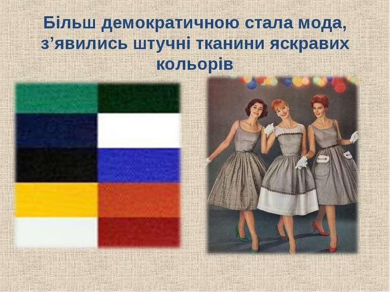 Більш демократичною стала мода, з'явились штучні тканини яскравих кольорів