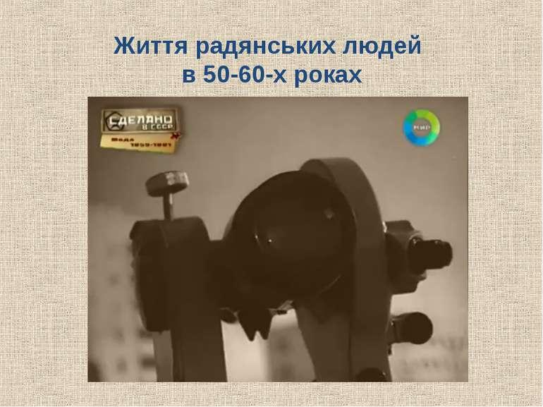 Життя радянських людей в 50-60-х роках