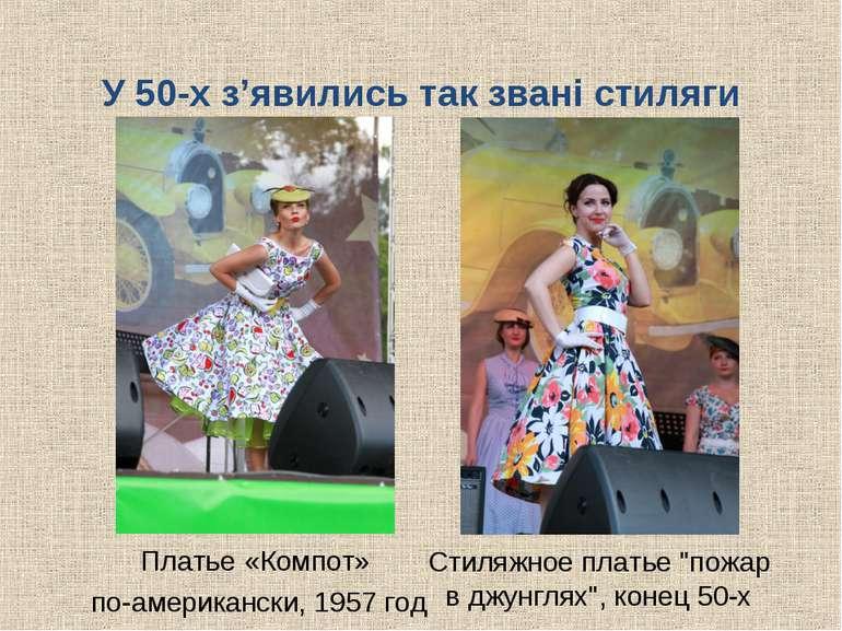 У 50-х з'явились так звані стиляги Платье «Компот» по-американски, 1957 год С...