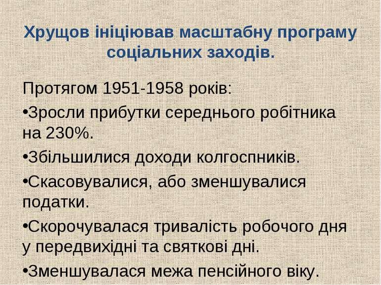 Хрущов ініціював масштабну програму соціальних заходів. Протягом 1951-1958 ро...