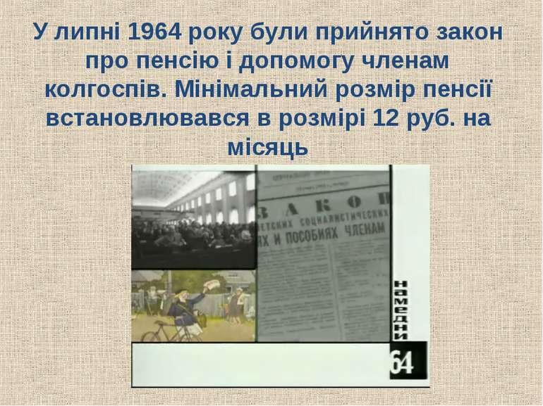 У липні 1964 року були прийнято закон про пенсію і допомогу членам колгоспів....