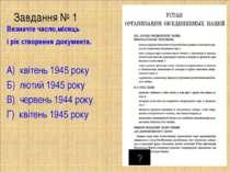 Завдання № 1 Визначте число,місяць і рік створення документа. А) квітень 1945...