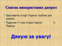 Список використаних джерел Хрестоматія з історії України: посібник для вчител...