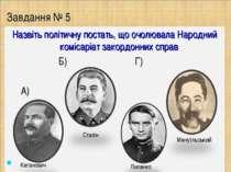 Завдання № 5 Назвіть політичну постать, що очолювала Народний комісаріат зако...