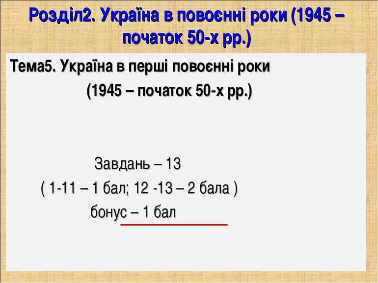 Тема5. Україна в перші повоєнні роки (1945 – початок 50-х рр.) Завдань – 13 (...