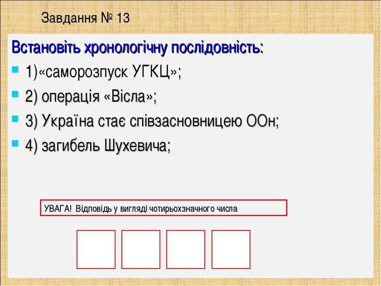 Завдання № 13 Встановіть хронологічну послідовність: 1)«саморозпуск УГКЦ»; 2)...
