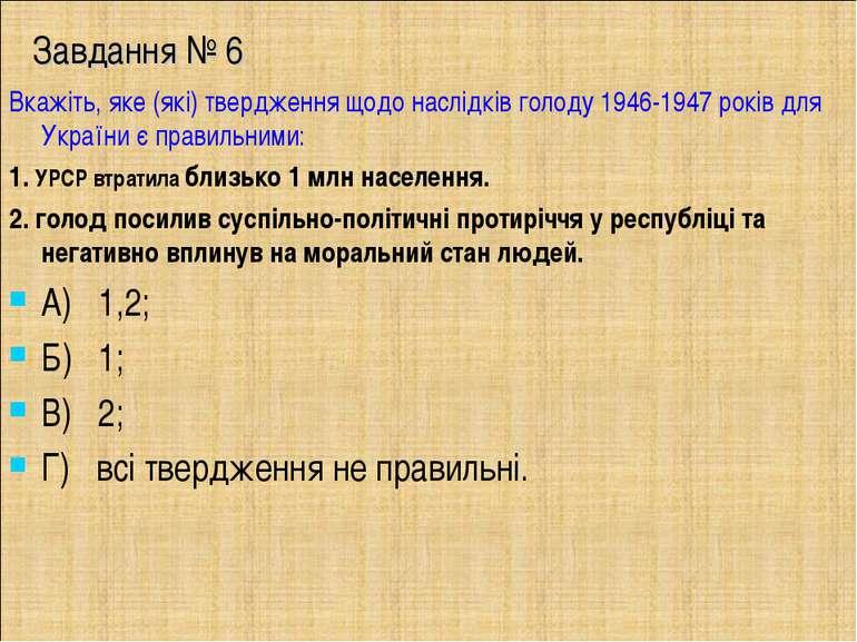 Завдання № 6 Вкажіть, яке (які) твердження щодо наслідків голоду 1946-1947 ро...
