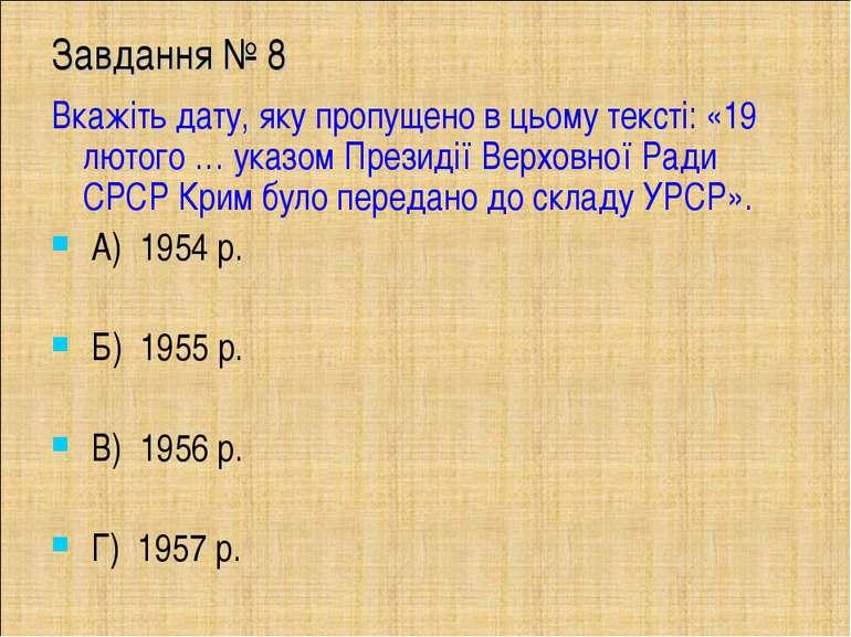 Завдання № 8 Вкажіть дату, яку пропущено в цьому тексті: «19 лютого … указом ...